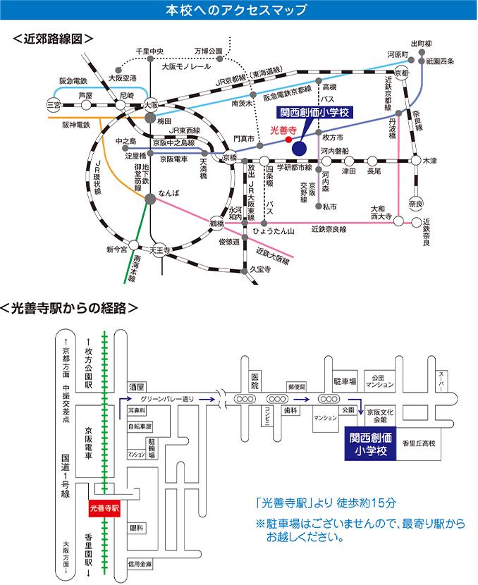 本校へのアクセスマップ 近郊路線図・光善寺駅からの経路