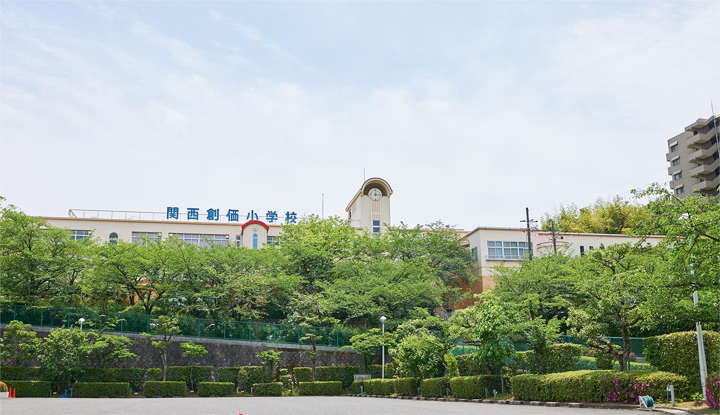 関西創価小学校